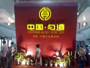 2011酒博会